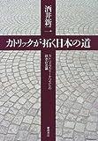 カトリックが拓く日本の道―カトリック・ジャーナリストの政治・社会論