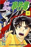 金田一少年の事件簿 (18) (講談社コミックス (2281巻))