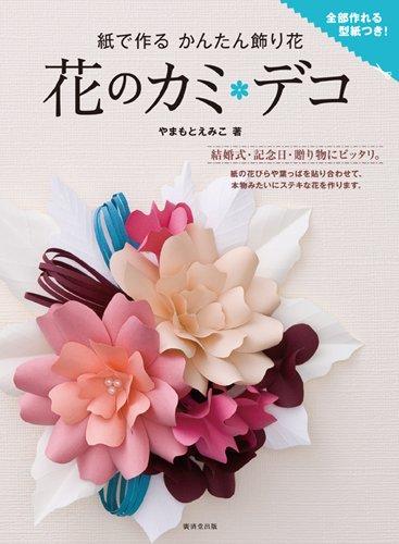 紙で作るかんたん飾り花 花のカミ・デコ -