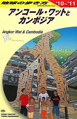 D22 地球の歩き方 アンコール・ワットとカンボジア 2010〜2011の詳細を見る