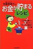 達人ミセス赤星恵理子のお金が貯まるレシピ―こんなに楽しい、おいしい、キッチン節約の裏ワザ集