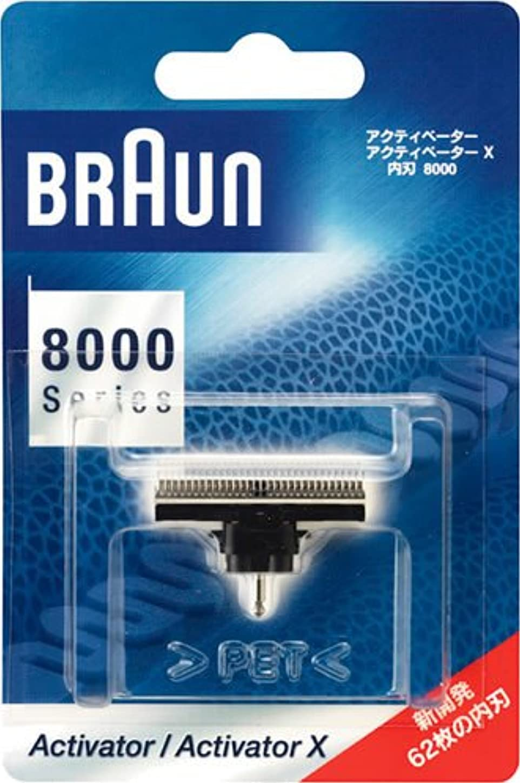 散髪肩をすくめるメンタルブラウン シェーバー内刃 C8000