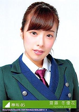【齋藤冬優花】 公式生写真 欅坂46 二人セゾン 初回盤 Type-A