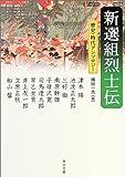 新選組烈士伝 (角川文庫)