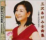 三沢あけみ全曲集~芸能生活50周年記念~