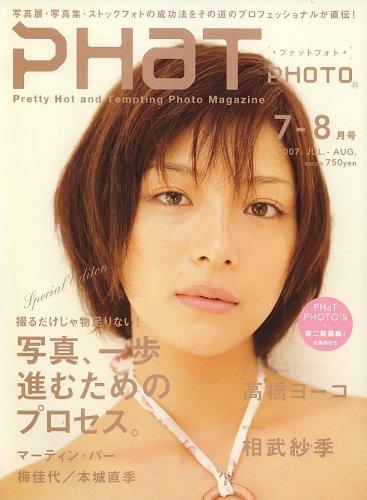 PHaT PHOTO (ファットフォト) 2007年 08月号 [雑誌]の詳細を見る