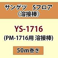サンゲツ Sフロア 長尺シート用 溶接棒 (PM-1716 用 溶接棒) 品番: YS-1716 【50m巻】