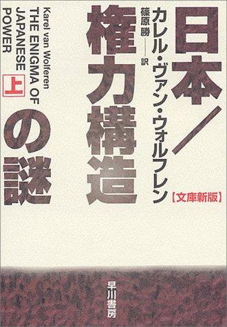 日本 権力構造の謎〈上〉 / カレル・ヴァン ウォルフレン