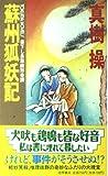 蘇州狐妖記 (トクマ・ノベルズ)