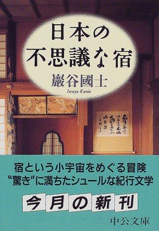 日本の不思議な宿 (中公文庫)