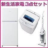[新生活応援ボンバー特価品]「冷蔵庫・洗濯機+掃除機セット」(JR-N121A-W/JW-K42M-W/JC-SC100A-W)