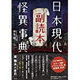 日本現代怪異事典 副読本