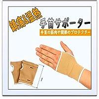 Jyu永久に 腱鞘炎 サポーター 手首 固定 保温 2個/セット 肌色 フリーサイズ 男女兼用 おすすめ