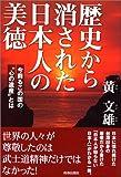 """歴史から消された日本人の美徳—今蘇るこの国の""""心の遺産""""とは -"""