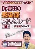 Dr.岩田の感染症アップグレード(第1巻)?抗菌薬シリーズ? ケアネットDVD