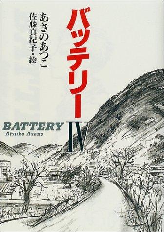 バッテリー〈4〉 (教育画劇の創作文学)の詳細を見る