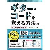 Amazon.co.jp: ギター・コードを覚える方法とほんの少しの理論 600個のコードを導く7のルール 電子書籍: いちむら まさき: Kindleストア