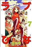 ラブひな(7) (講談社コミックス)