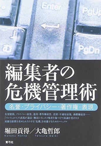 編集者の危機管理術―名誉・プライバシー・著作権・表現の詳細を見る
