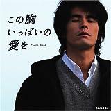 この胸いっぱいの愛をPhoto Book (ぴあMOOK)