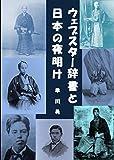 ウェブスター辞書と日本の夜明け: 明治のリーダーは英語といかに向き合ったか