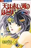 天(そら)は赤い河のほとり (20) (少コミフラワーコミックス)