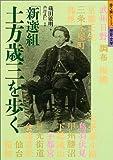 「新選組」土方歳三を歩く (歩く旅シリーズ 歴史・文学)