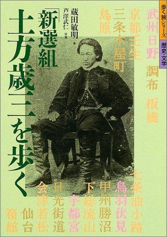 「新選組」土方歳三を歩く (歩く旅シリーズ 歴史・文学)の詳細を見る