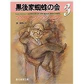 黒後家蜘蛛の会 3 (創元推理文庫 167-3)