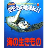 NHK生きもの地球紀行〈8〉海の生きもの