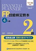 '17~'18年版 FP技能検定教本2級4分冊相続・事業承継
