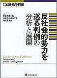反社会的勢力を巡る判例の分析と展開 (別冊金融・商事判例)