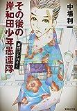 その後の岸和田少年遇連隊―純情ぴかれすく (集英社文庫)