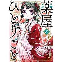 薬屋のひとりごと 6巻 (デジタル版ビッグガンガンコミックス)