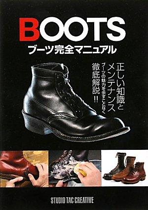 ブーツ完全マニュアルの詳細を見る