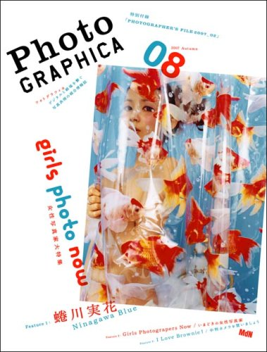 PhotoGRAPHICA[フォトグラフィカ]vol.08 2007-Autumnの詳細を見る