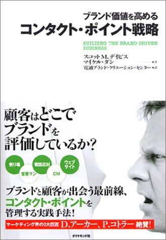 ブランド価値を高める コンタクト・ポイント戦略の詳細を見る