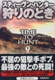 狩りのとき〈下〉 (扶桑社ミステリー)
