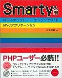 Smarty入門‾PHP+テンプレート・エンジンでつくるMVCアプリケーション‾