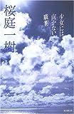 少女には向かない職業 (ミステリ・フロンティア / 桜庭 一樹 のシリーズ情報を見る