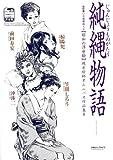 【官能劇画大全/昭和の浮世絵】 縄糸絵師オムニバス作品集 純縄物語