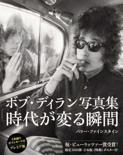 ボブ・ディラン写真集 時代が変る瞬間(プレミア版) (Pーvine books)