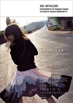 宮崎あおい写真集 20TH ANNIVERSARY 「光」の詳細を見る
