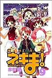 魔法先生ネギま!(9) (講談社コミックス)
