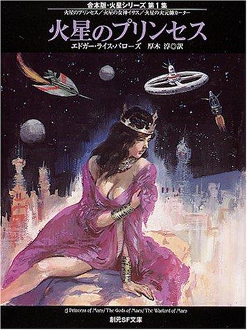 火星のプリンセス―合本版・火星シリーズ〈第1集〉 (創元SF文庫)