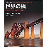 世界の橋―3000年にわたる自然への挑戦