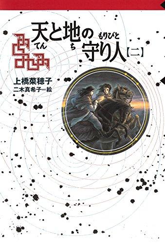 守り人シリーズ電子版 9.天と地の守り人 第二部の詳細を見る