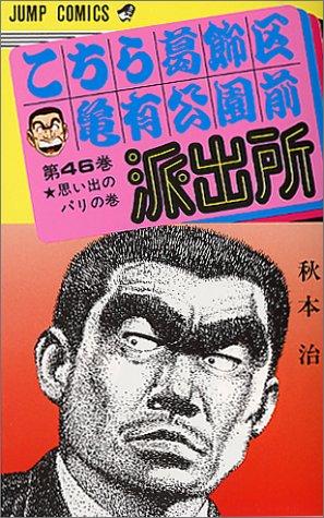 こちら葛飾区亀有公園前派出所 (第46巻) (ジャンプ・コミックス)の詳細を見る
