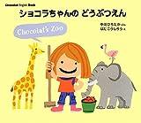 Chocolat English Book ショコラちゃんの どうぶつえん (講談社の創作絵本)
