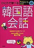 ひとりで学べる 韓国語会話 (CD2枚 切り取れる便利な「ハングル一覧表(反切表)」付き)